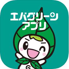 エバグリーンアプリ