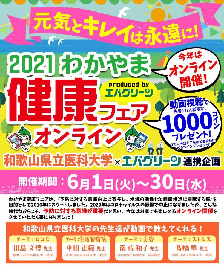 わかやま健康フェア2021 オンライン開催