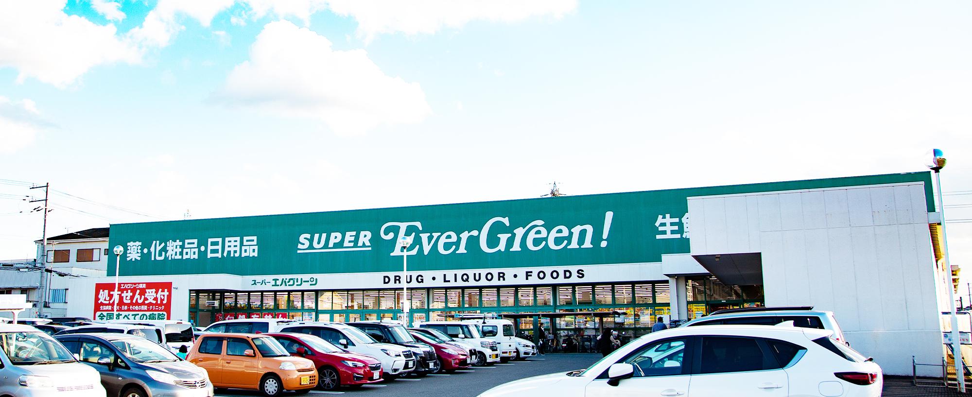 スーパーエバグリーン