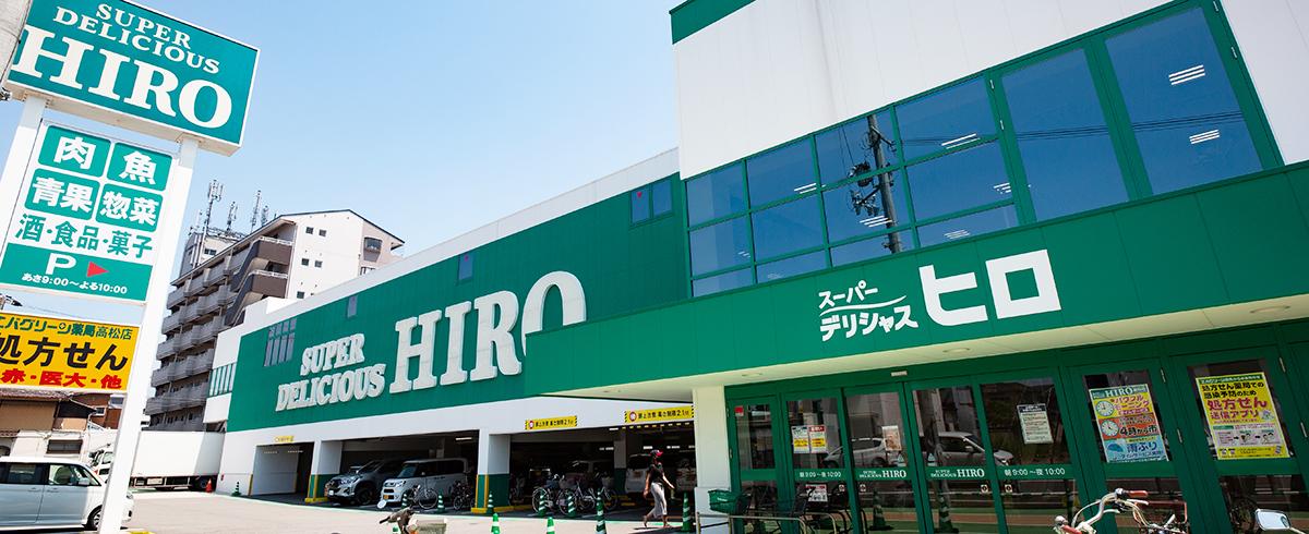 スーパーデリシャスヒロ 高松店(調剤実施店)