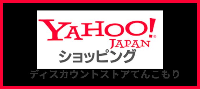 産直市場 てんこもり Yahoo!ショッピング店