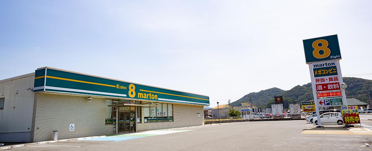 エイトマートン 有田川土生店