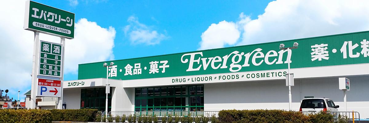 エバグリーン 有田店