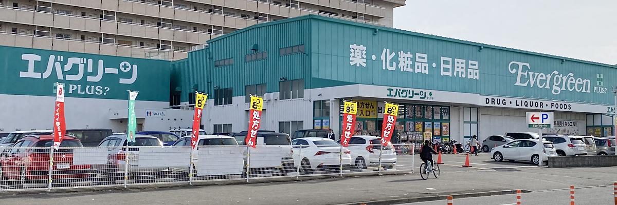 エバグリーンプラス 広瀬店(調剤実施店)