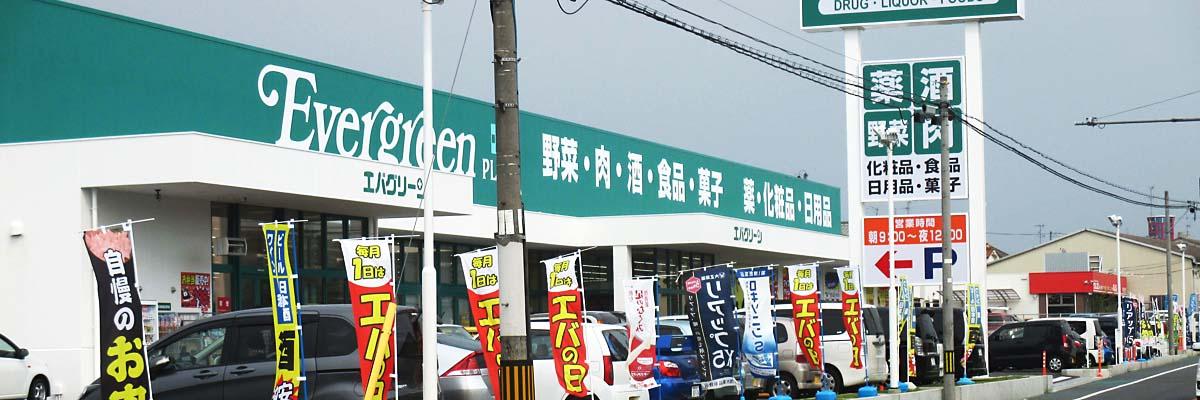 エバグリーンプラス 和泉芦部店