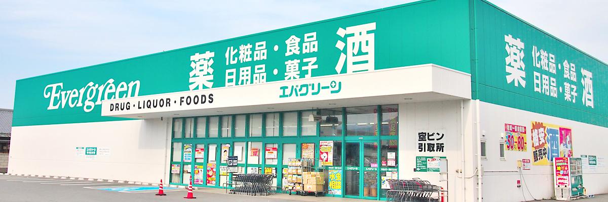 エバグリーン 吉備店(調剤実施店舗)