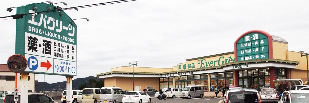 エバグリーン 串本店