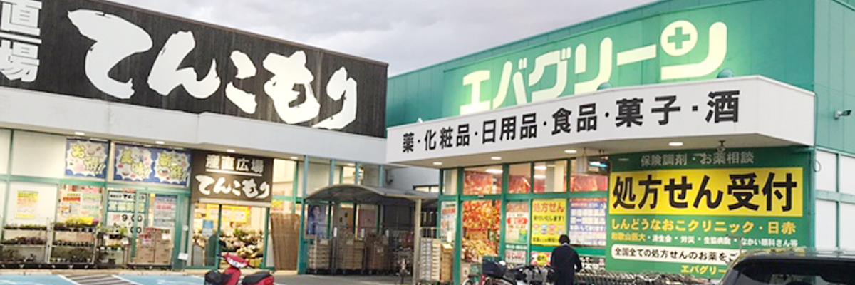 エバグリーン 宮街道店(調剤実施店)
