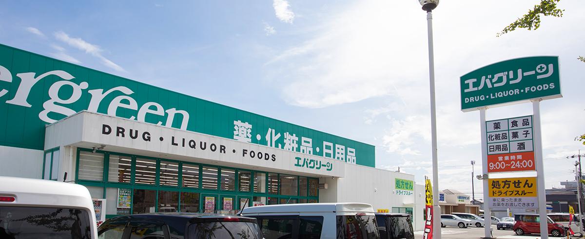 エバグリーン 新中島店(調剤実施店)