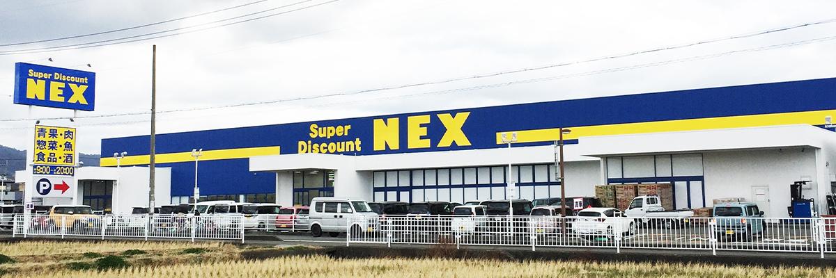 NEX 岩出中迫店