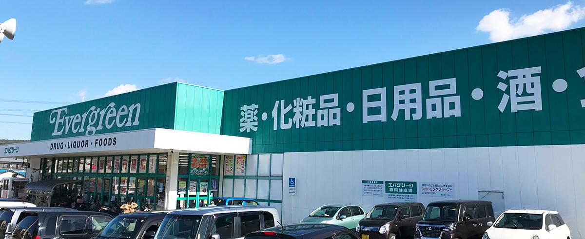 エバグリーン 西庄店
