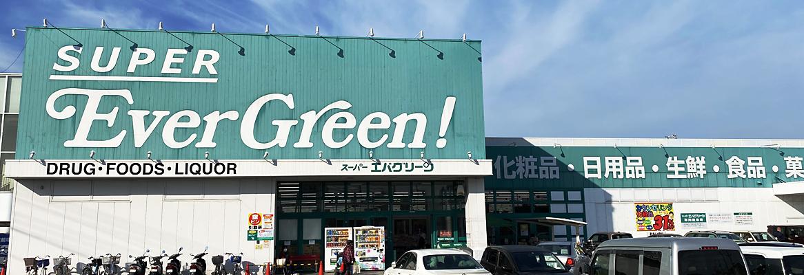 スーパーエバグリーン 阪南店
