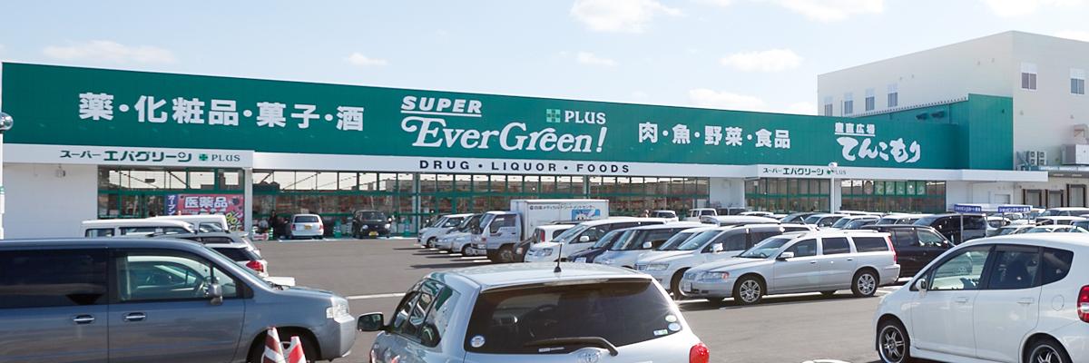 スーパーエバグリーンプラス 和歌山北インター店