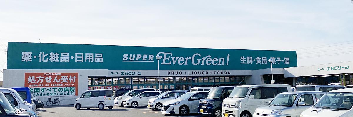 スーパーエバグリーン 四ヶ郷店(調剤実施店)
