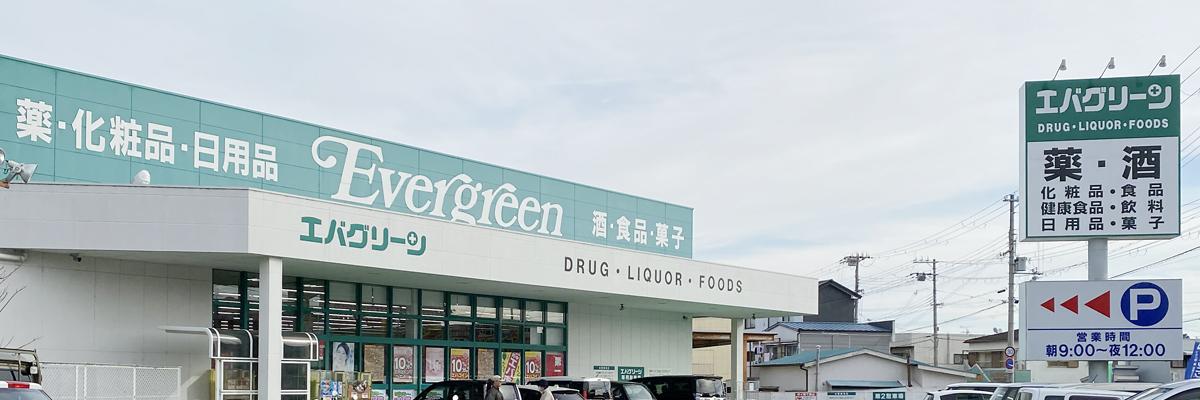 エバグリーン 田辺元町店