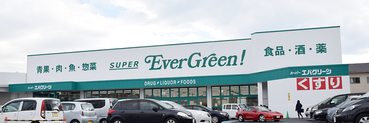 スーパーエバグリーン 広陵店