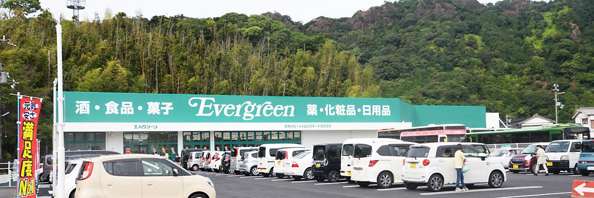 エバグリーン 勝浦店