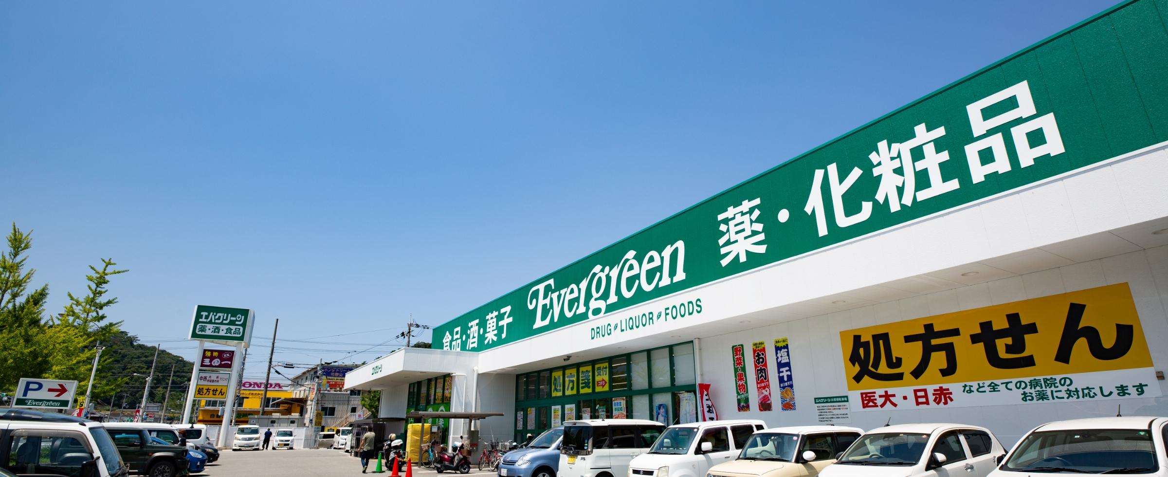 エバグリーン 塩屋店(調剤実施店)
